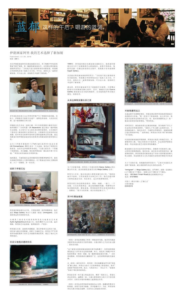 FULL ARTICLE – Lanyu – June 2016